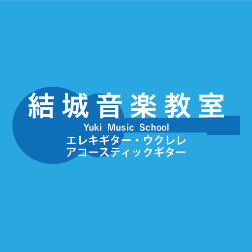 結城音楽教室(ギター,ウクレレ)